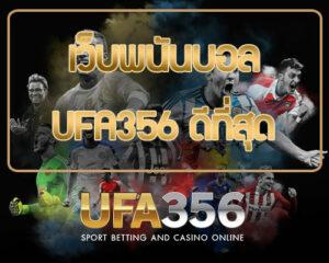 เว็บพนันบอล ufa356